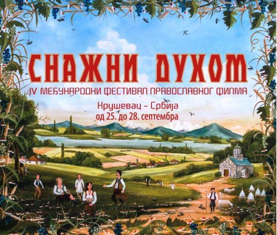 SnazniDuhom festivalfilmaKS