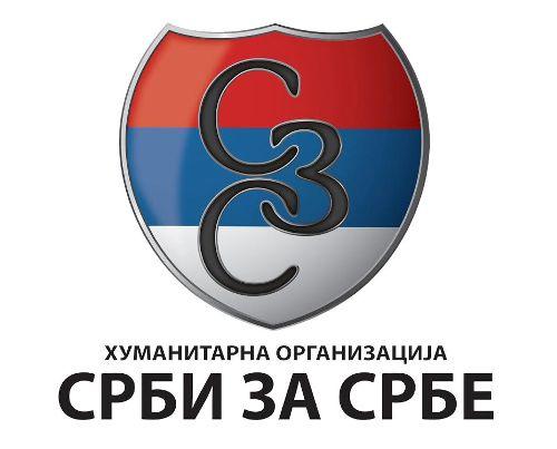 SrbiZaSrbe