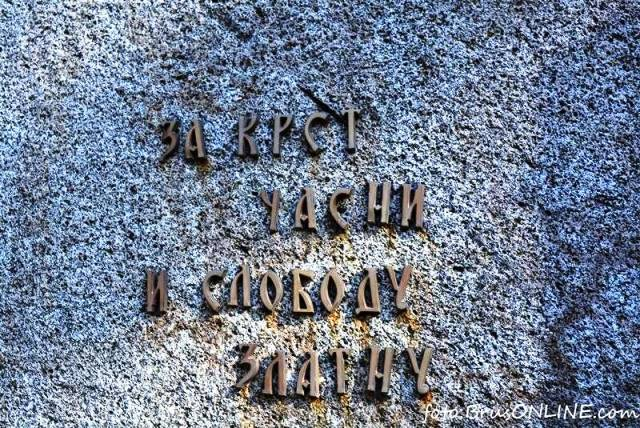 Brus spomenikVelikiRat02