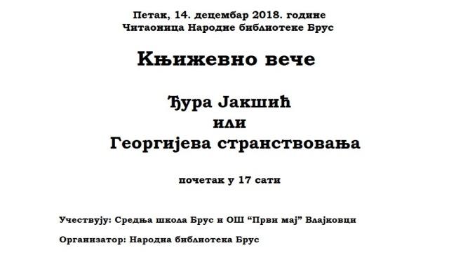 Knjizevno 141218
