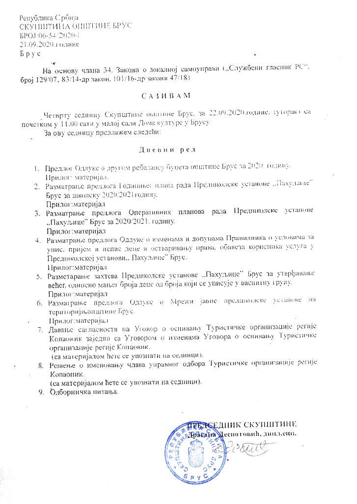 SOBrus4 DnevRed920