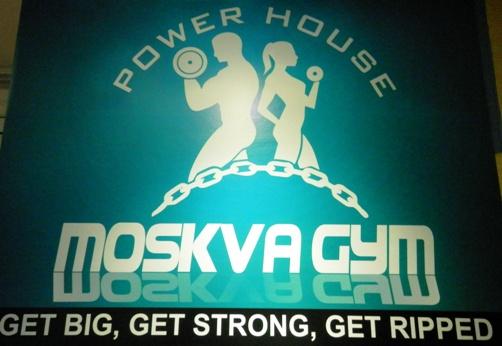 MoskvaGym promo120216 01