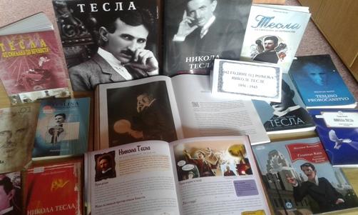 NikolaTesla BibliotekaBrus