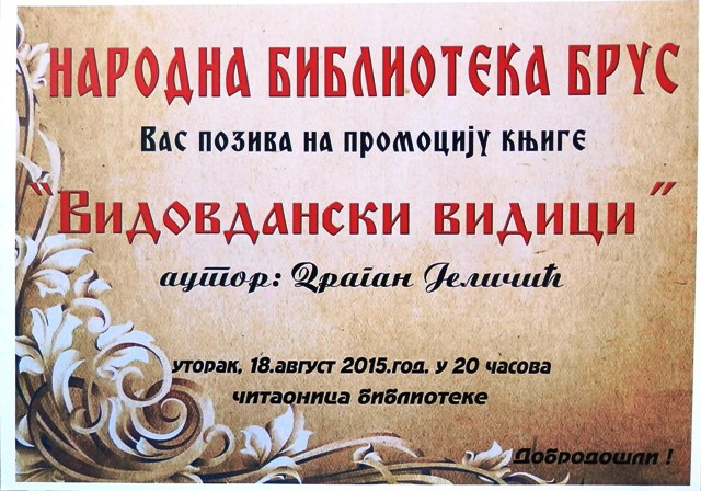 VidovdanskiVidici180815