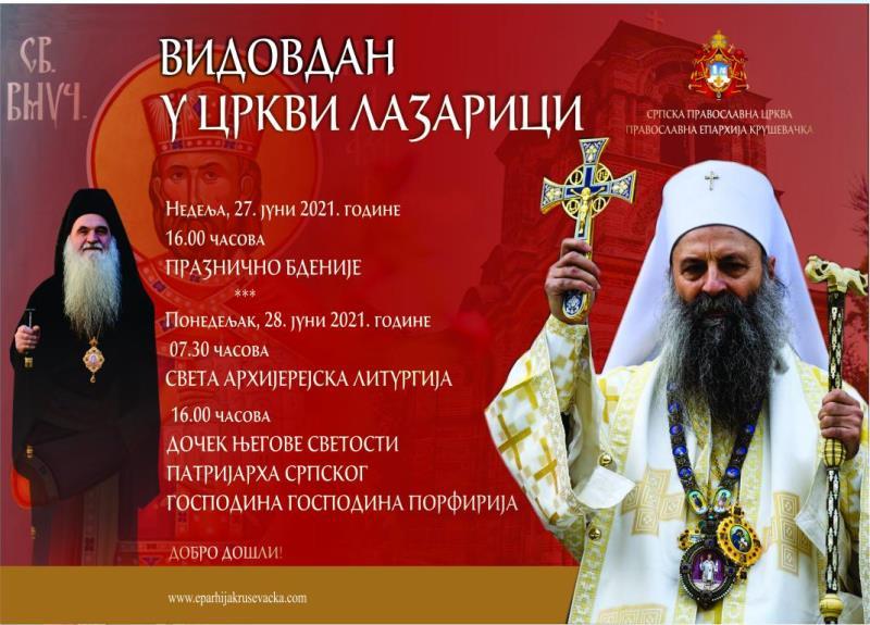 KS EparhijaKsVidovdan2021