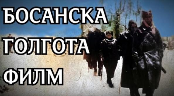 BosanskaGolgota film