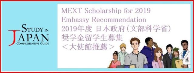 Japan stipendije2019