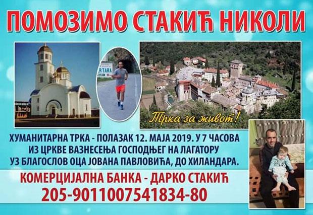 Pomoc NikolaStakic0519