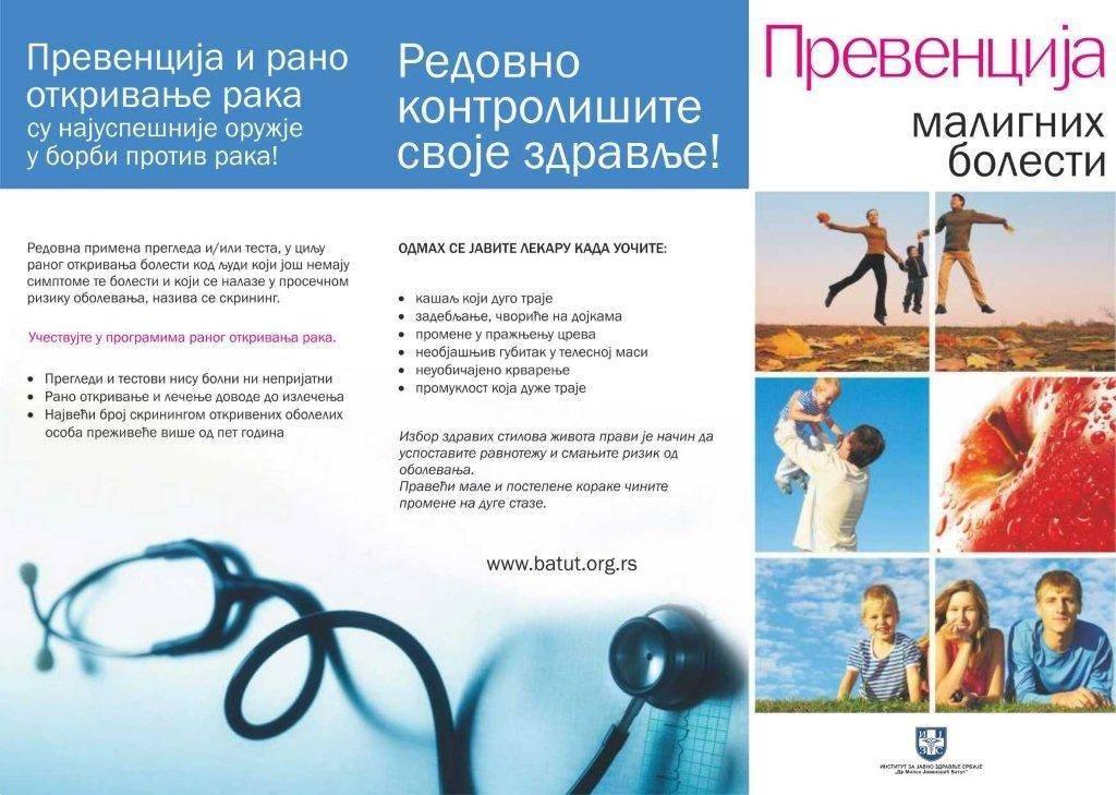 Prevencija Rak